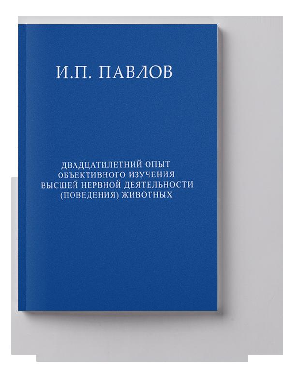 Иван Павлов — Двадцатилетний опыт объективного изучения высшей нервной деятельности (поведения) животных