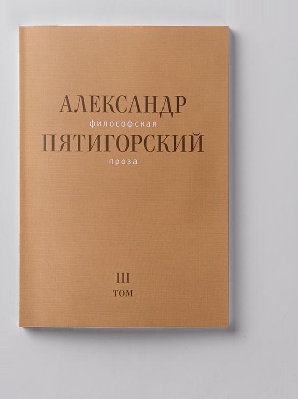 Александр Пятигорский — Философская проза. Том 3. Древний человек в городе