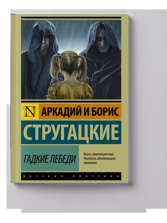 Аркадий и Борис Стругацкие — Гадкие лебеди