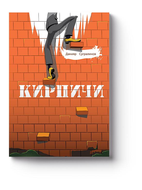 Данияр Сугралинов — Кирпичи