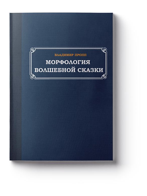 Владимир Пропп — Морфология волшебной сказки