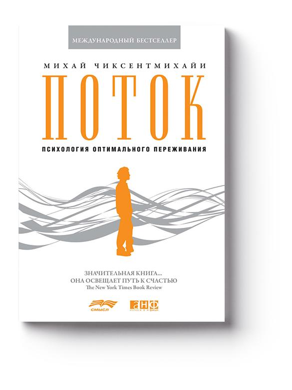 Михай Чиксентмихайи — Поток