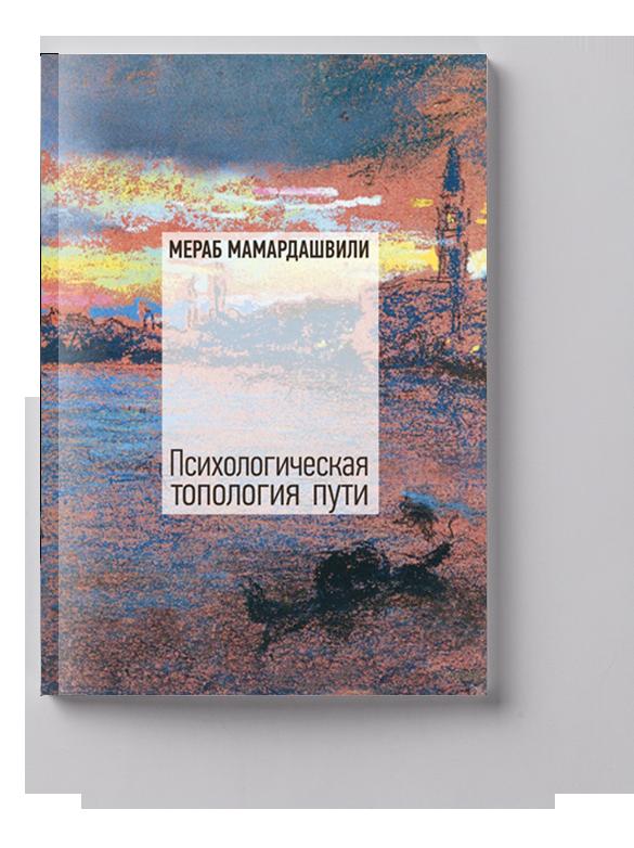 Мераб Мамардашвили — Психологическая топология пути (том 2)