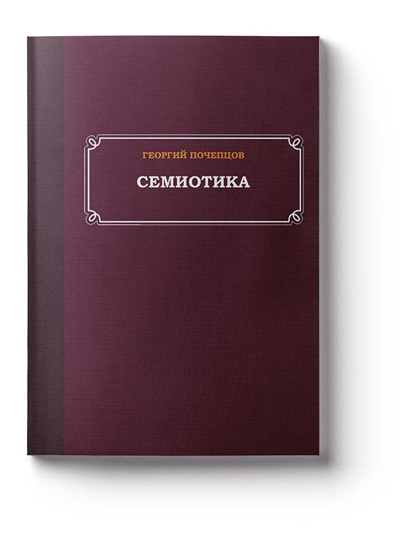 Георгий Почепцов — Семиотика
