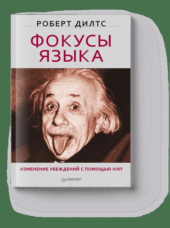 Роберт Дилтс — Фокусы языка