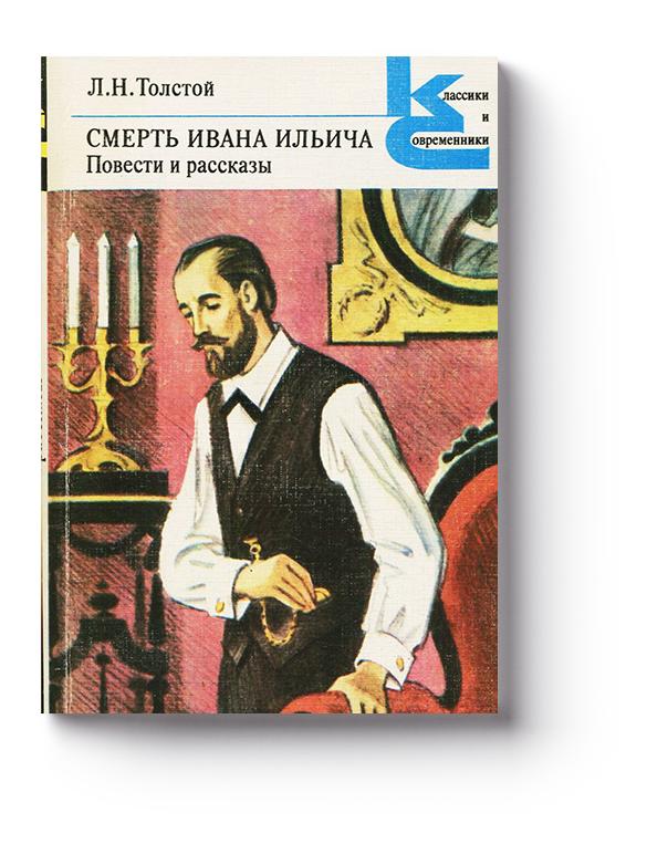 Лев Толстой — Смерть Ивана Ильича