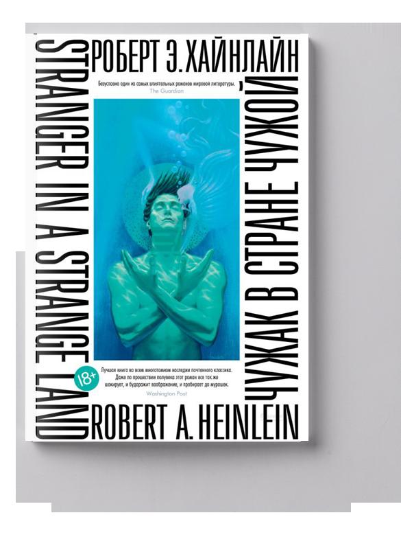 Роберт Хайнлайн — Чужак в стране чужой