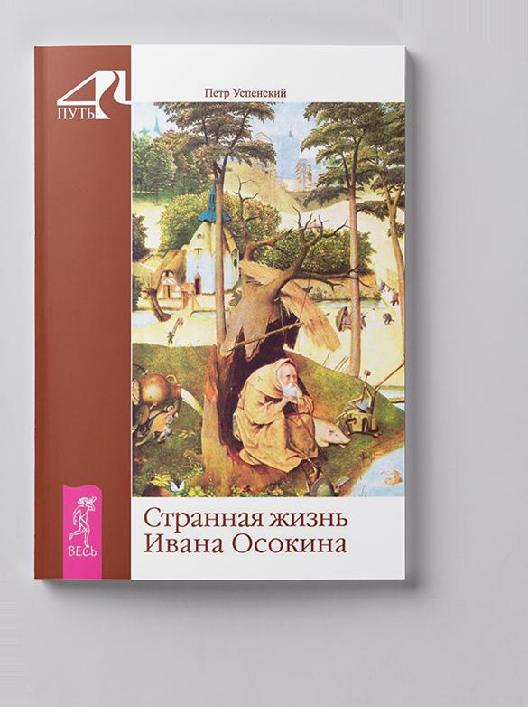 Петр Успенский — Странная жизнь Ивана Осокина