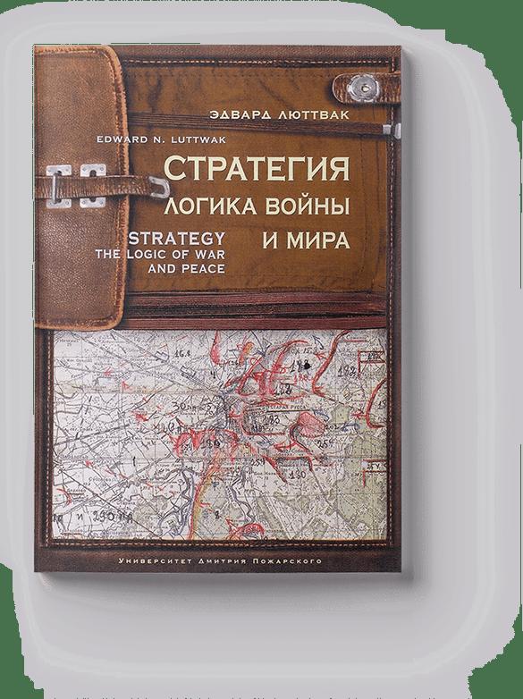 Эдвард Люттвак — Стратегия. Логика войны и мира