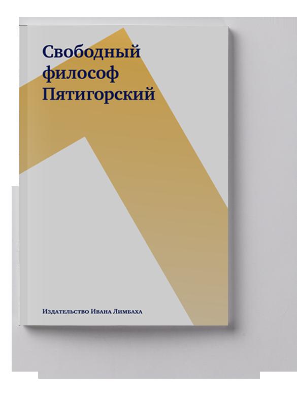 Александр Пятигорский — Свободный философ Пятигорский