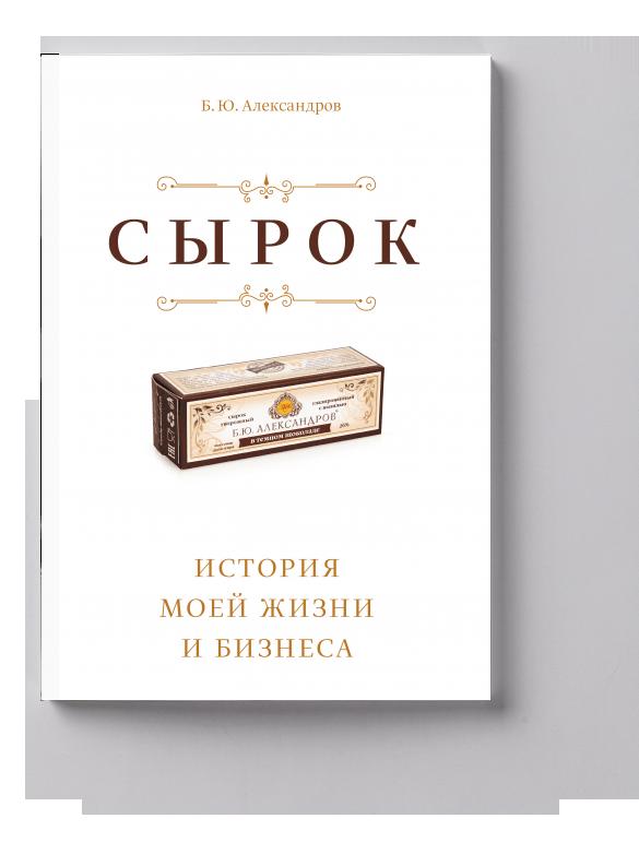 Борис Александров — Сырок. История моей жизни и бизнеса