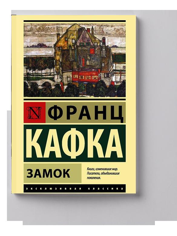 Франц Кафка — Замок