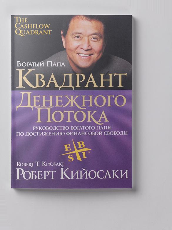 Роберт Кийосаки — Квадрант денежного потока