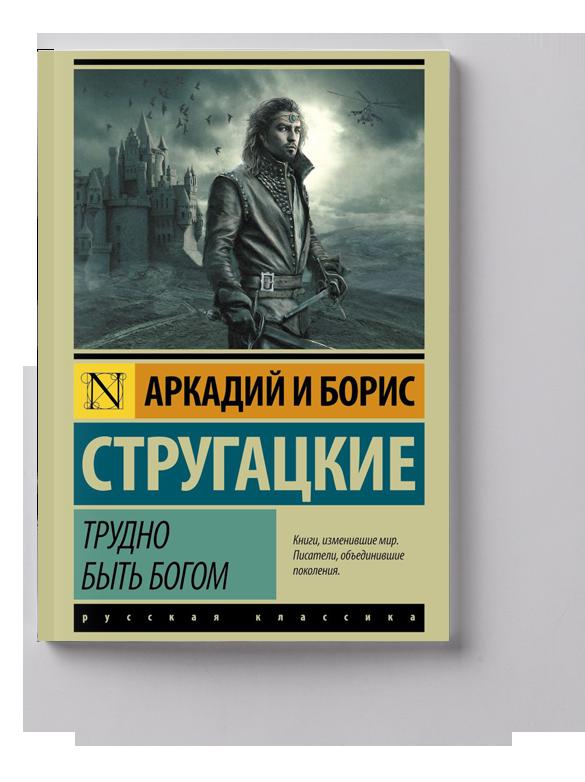 Аркадий и Борис Стругацкие — Трудно быть Богом
