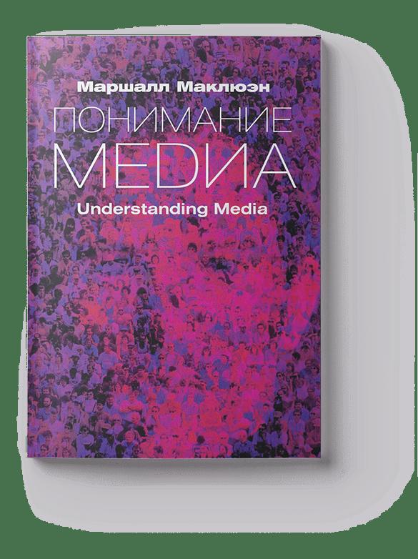 Маршалл Маклюэн — Понимание медиа