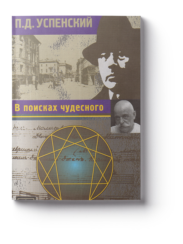 Петр Успенский — В поисках чудесного