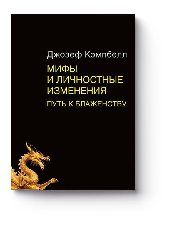 Джозеф Кэмпбелл — Мифы и личностные изменения