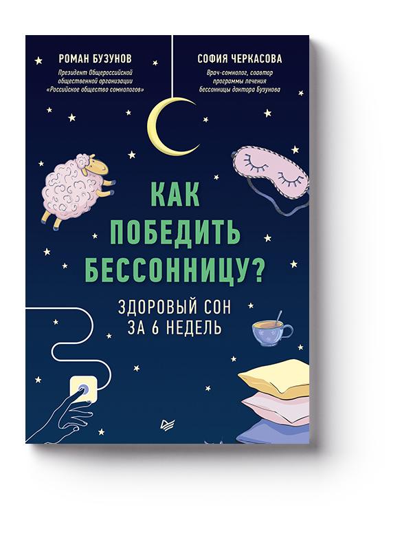 Роман Бузунов, София Черкасова — Как победить бессонницу