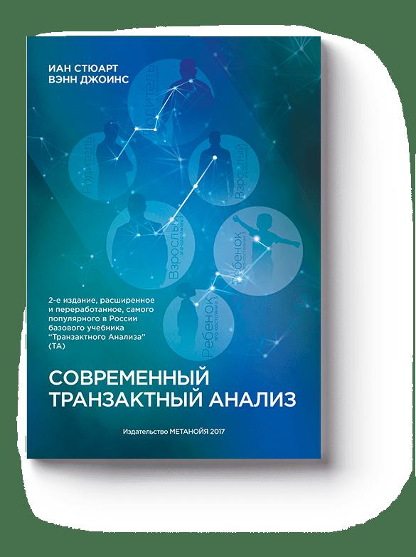 Ян Стюарт, Вэнн Джойнс — Современный транзитный анализ